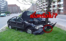 เชื่อหรือไม่!! ป้ายทะเบียนรถมรณะ หากมีไว้ในครอบครอง อาจถึงตาย!!