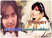 ขนลุก!! 23 ปี ดวงวิญญาณ ปู วิชชุดา ยังวนเวียนไม่จากไปไหน!!(คลิป)