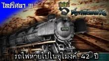 เรื่องจริงหรือลวงโลก!!! ไขปริศนา รถไฟหายไปในอุโมงค์ 42 ปี ฉบับละเอียดเจาะลึก (พร้อมคลิป)
