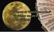 """5 มิถุนายน 59 """"วันขอเงินจากพระจันทร์"""" แนะนำวิธีการ บทสวดคาถา เพียงแค่ปฏิบัติดังนี้"""