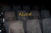 อย่างหลอน! ที่นั่งในโรงหนังแถว E มีไว้ให้เจ้าที่นั่ง