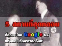 5 สถานที่สุดหลอนที่ถูกพบโดย 'Google Map' พร้อมกับเรื่องราวสุดช็อก!