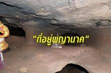 ยิ่งกว่าอึ้ง!! ค้นพบถ้ำประหลาดเชื่อว่าเป็นที่อยู่ พญานาค และนี่คือสิ่งที่พบอยู่ด้านใน!!