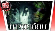 นางตะเคียน ตำนานผีไทย สยองก่อนนอน