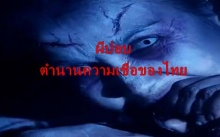 ผีปอบ ตำนานความเชื่อของไทย