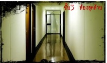 เรื่องเล่าไม่ควรเล่า : ชั้น 3 ห้องสุดท้าย (ตอน 1)