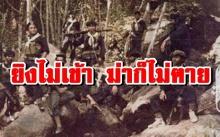 ตำนานทหารผี!! ทหารไทยในสมัยสงครามอินโดจีน เกจิเรียกวิญญาณให้มาช่วยรบ!
