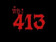 หลอนมากอ่ะเรื่องนี้!! ห้อง 413