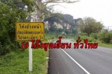 10 โค้งสยอง ทั่วไทย ที่ขึ้นชื่อเรื่อง ผีตายโหง