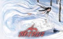 สตรีหิมะ หรือ ยูกิอนนะ (yuki onna)