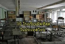 10 โรงเรียนที่ผีดุที่สุดในประเทศไทย