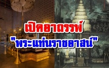เรื่องลี้ลับในวังหลวง ราชภัณฑ์คู่องค์พระมหากษัตริย์ไทย ช่างชาวจีนเจอดีจนเสียชีวิต