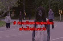 """ไม่เชื่ออย่าลบหลู่!! 9 ถนน อันตราย""""ร้อยศพ""""สุดเฮี้ยนในเมืองไทย"""