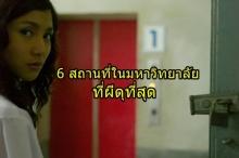 6 สถานที่ในมหาวิทยาลัยที่ผีดุที่สุดในเมืองไทย