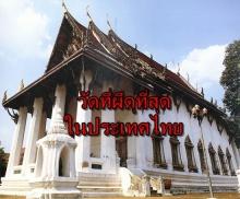 4 อันดับวัดที่ขึ้นชื่อเรื่องผีดุที่สุดในประเทศไทย