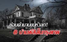 ย้อนตำนานขนหัวลุก! 8 บ้านผีสิงในกรุงเทพ ซึ่งยังคงเล่าขานกันมาถึงทุกวันนี้...