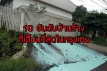 10 อันดับบ้านร้างที่ขึ้นชื่อว่าเฮี้ยนที่สุดในกรุงเทพ
