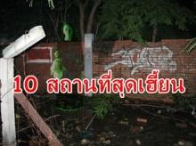 10 สถานที่สยองและผีดุที่สุดในประเทศไทย