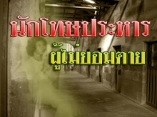 ฟังตำนานไทย นักโทษฆ่าไม่ตาย