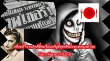 เชอรี่ แอน คดีที่สะเทือนขวัญที่สุดคดีหนึ่งของประเทศไทย