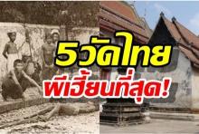 5 วัดไทย ขึ้นชื่อเรื่อง ผี ที่สุดในประเทศ