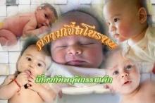 6 ความเชื่อโบราณ เกี่ยวกับเด็กวัยแรกเกิด