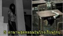 หลอนประสาทแตก!! เรื่องจริง 5 ตำนาน สุดหลอนใน โรงเรียนไทย ที่จะทำให้คุณขนหัวลุก