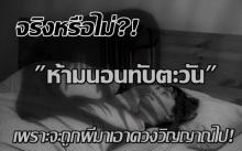จริงหรือไม่?! ห้ามนอนทับตะวันเพราะจะถูกผีมาเอาดวงวิญญาณไป!