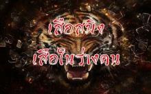 ตำนานเสือสมิง