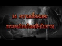 14 ความเชื่ออมตะของคนโบราณ