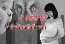 7 ข้อห้ามสำหรับหญิงมีครรภ์ ตามความเชื่อของคนโบราณ