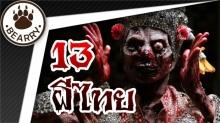 13 ตำนานผีไทยสุดเฮี้ยนชวนสยอง