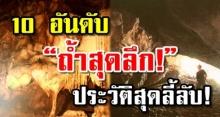 """มาดู 10 อันดับ """"ถ้ำสุดลึก!""""  แถมประวัติสุดลี้ลับ! ในเมืองไทย"""