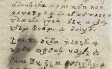 จดหมายลึกลับในศตวรรษที่ 17 เขียนโดยแม่ชีที่ถูกปีศาจครอบงำ เพิ่งได้รับการถอดรหัสบางส่วน...