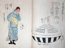 บันทึกโบราณของญี่ปุ่น : หญิงลึกลับกับ UFO และกล่องไม้ปริศนา
