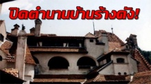 ปิดตำนาน!! บ้านร้างซอยรามคำแหง 32 ใครจะรู้ว่าแท้จริงแล้วมี เรื่องราว อันน่าสะพรึงกลัว!!