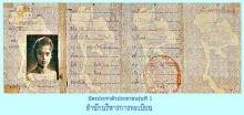 เคยเห็นยัง...หนังสือเดินทางสำหรับราษฎร ของไทย