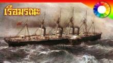 เรือมรณะ เปิดตำนานสุดพิศวง ใครขึ้นเจอแต่ความหายนะ !!!