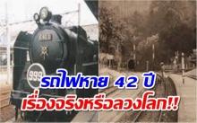 ไขปริศนา!! ตำนานรถไฟหายไปในอุโมงค์ 42 ปี จู่ๆก็โผล่มา.. (คลิป)