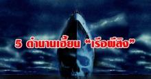 5 ตำนานเรือเฮี้ยน!! ที่หายสาปสูญแต่ก็ยังมีคนพบเห็นอยู่บ่อยๆ